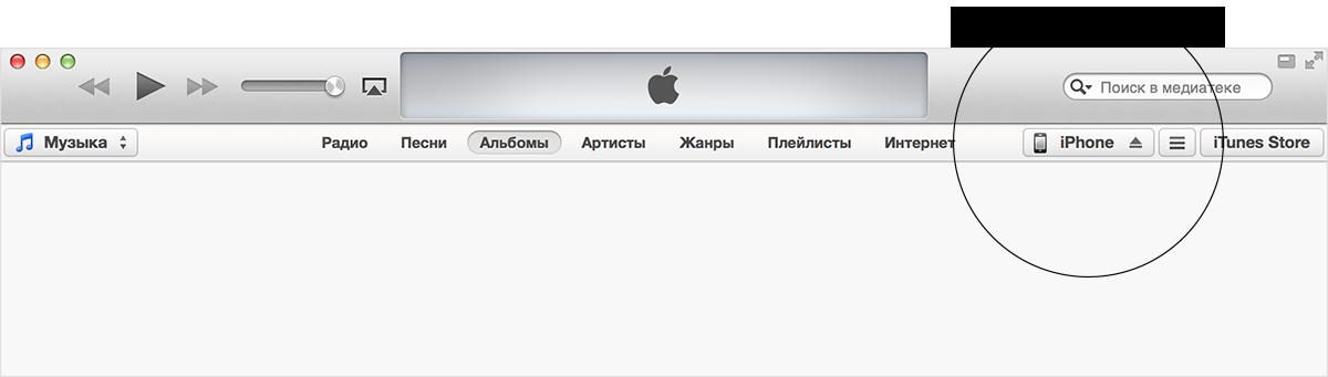 Кнопка «Устройство» в программе iTunes