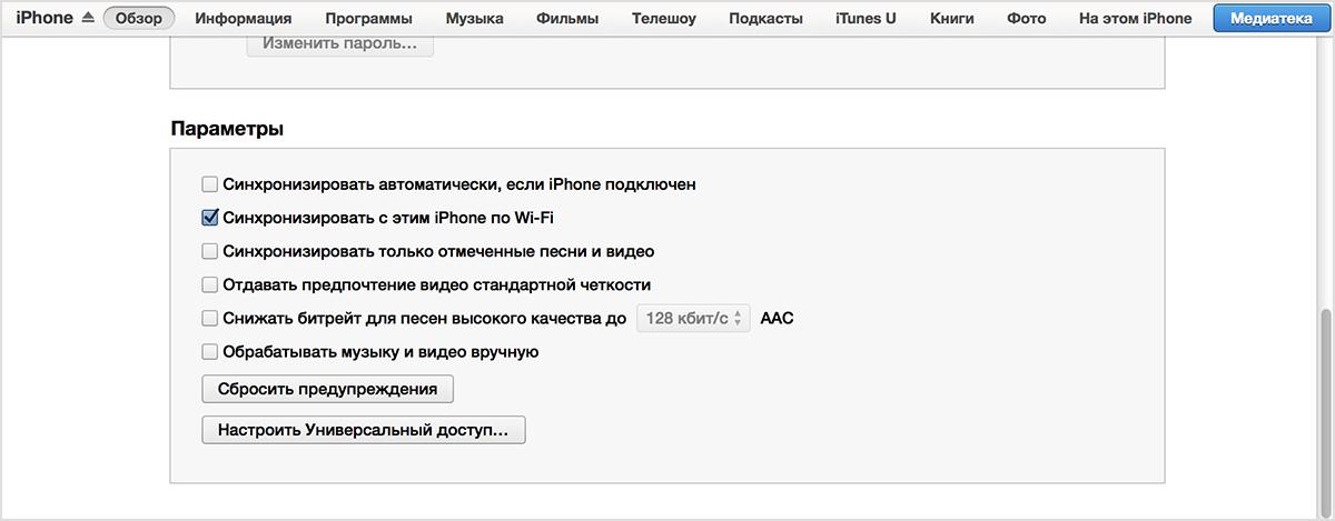 Экран iTunes для устройств