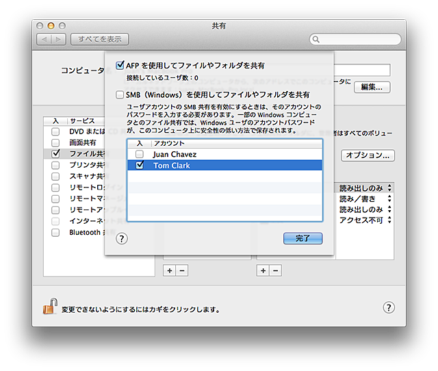 ファイル共有のオプションウインドウ