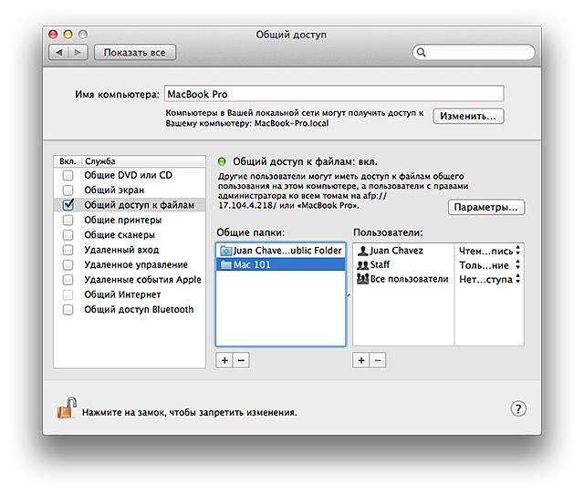 Папки общего доступа, параметры общего доступа в системных настройках