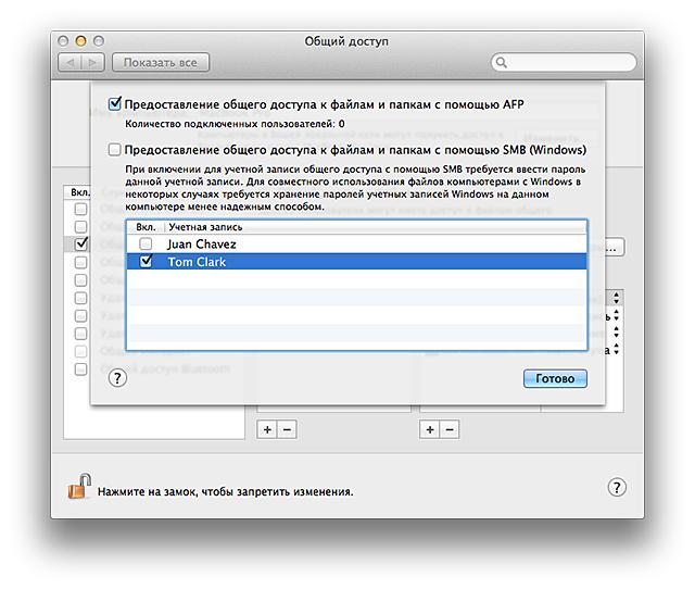 Окно параметров общего доступа к файлам