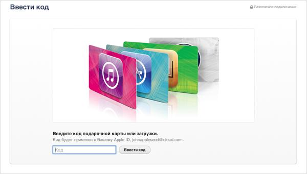 Ввод вручную в iBooksStore на компьютере Mac или Windows