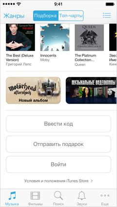 Погашение на устройствах с ОС iOS