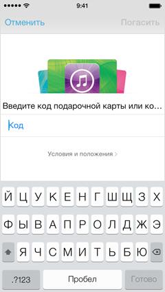 Ввод вручную на устройствах с ОС iOS