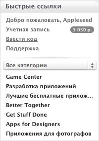 «Быстрые ссылки» в MacAppStore