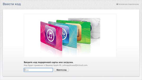 Ввод вручную в MacAppStore