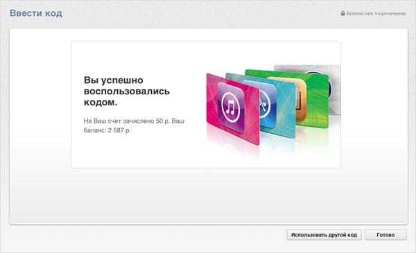 Изменение баланса в MacAppStore