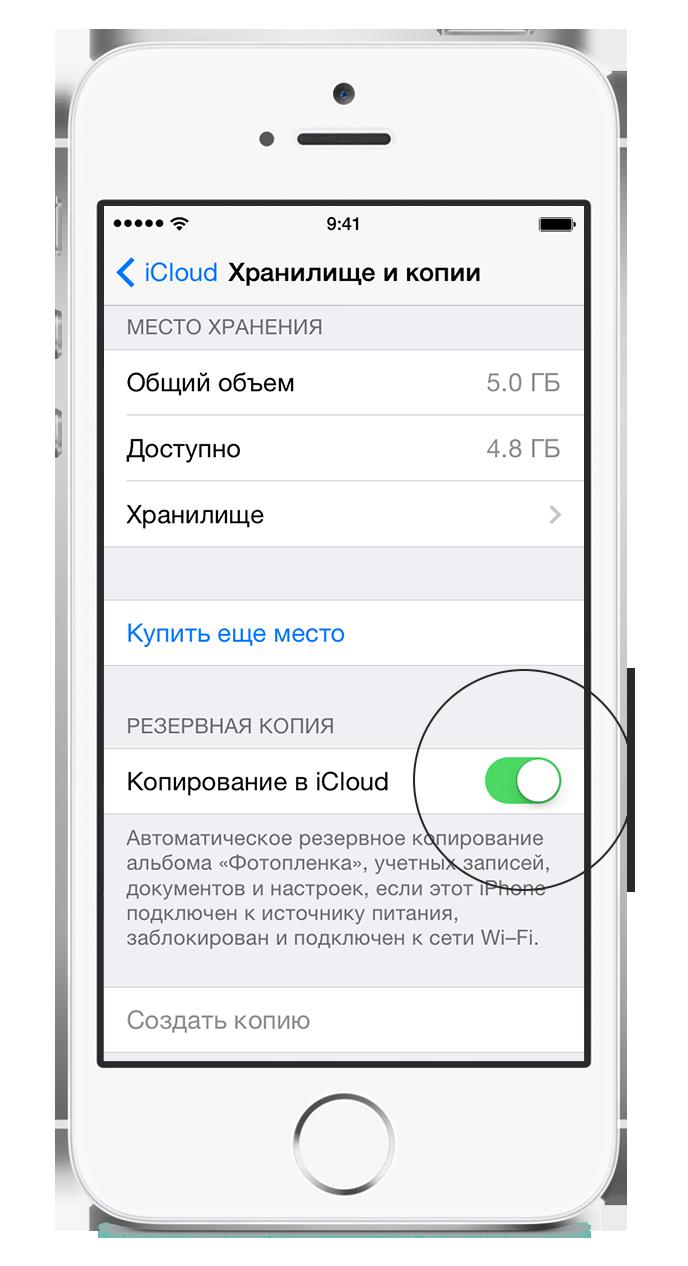 Параметр «Копирование в iCloud» включен— обведено