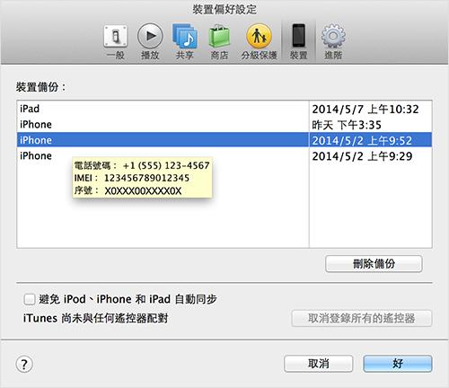 iTunes 裝置顯示 iPad Wi-Fi + 3G 資訊