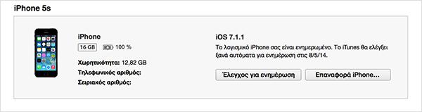 Παράθυρο σύνοψης στο iPhone 5