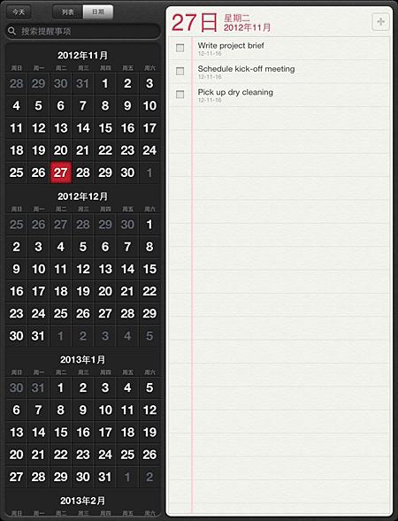 iPad 和 iPhone 上的提醒事项 app
