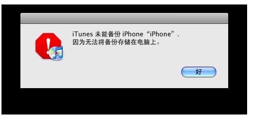 """iTunes 未能备份..."""